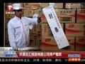 视频:济源双汇食品有限公司停产整顿