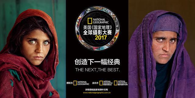 《国家地理》全球摄影大赛中国赛区企鹅号作品征集
