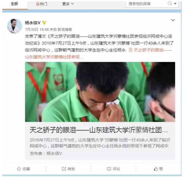 """一个恶魔还在逍遥法外:""""网瘾""""治疗专家杨永信"""