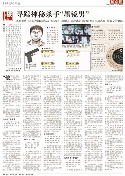 南京劫匪枪杀储户抢走20万 嫌犯8年内杀7人
