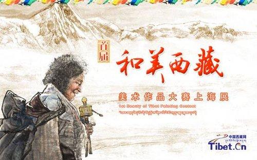 """首届""""和美西藏""""作品大赛上海展本周六启动"""