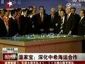 视频:温家宝称中国希腊将深化海运合作