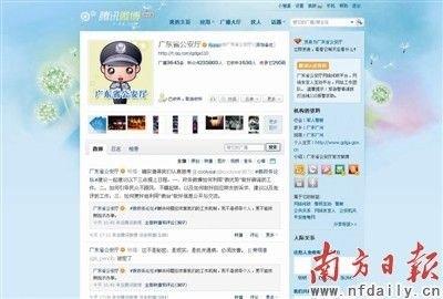 """广东""""微博传播力""""全国第一 公安系统成表率"""