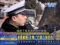 """视频:山东泰安古文物被肇事车辆""""撞伤"""""""