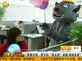 """视频:安徽男子扮""""灰太狼""""求婚 感动女友"""