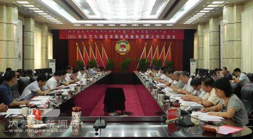 北方九省区市政协民族与宗教工作交流会在呼召开