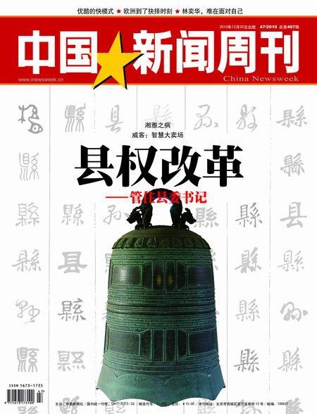 中国启动县权改革 管住县委书记