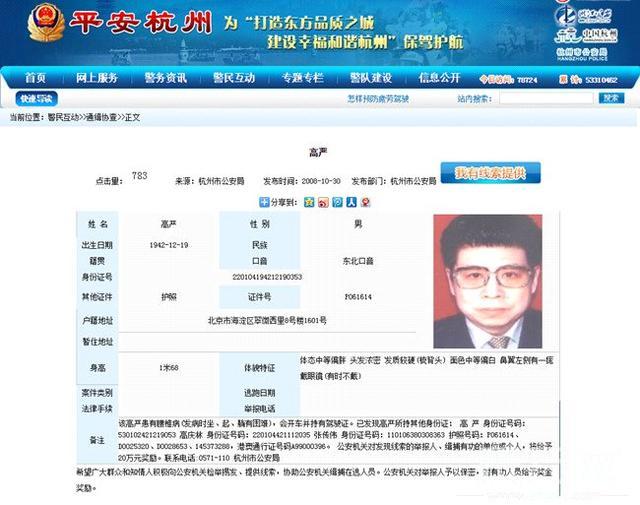 原云南省委书记高严成为海外追逃关键目标