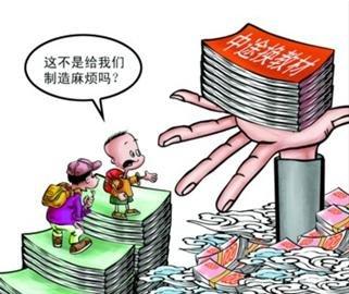 安徽五市换教材曝光发行潜规则 回扣决定教材
