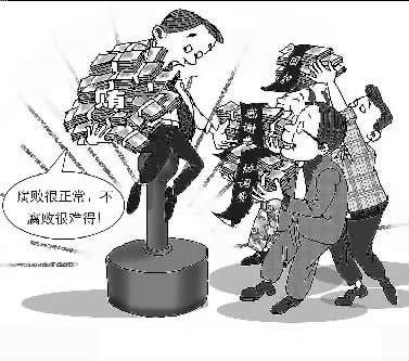 吉林一国企11人集体腐败 潜规则牵出大贪官