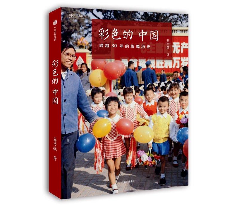 2017年2月,《彩色的中国:跨越30年的影像历史》一书出版,本书历经2年的策划、选图、出版、审核、申请等过程,从80岁高龄的摄影家翁乃强数万张底片中精选出445张照片,配以老先生亲口讲述的照片背后的故事来构成,时间跨度为1964—1995年这个中国社会变革最为迅速的时间截面。所有的关注点均放在百姓的日常生活、工作,用生活细节呈现历史变迁。