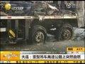 视频:大连重型吊车高速公路上突然自燃