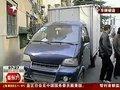 视频:小偷盗窃机动车牌照留字条勒索赎金