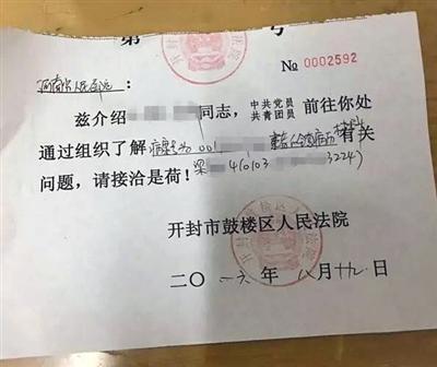 河南开封一法院调取病历遭拒 对医院罚款10万元