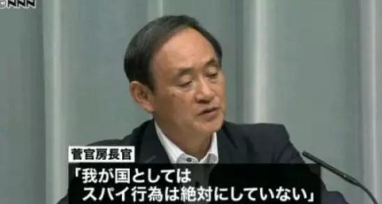 外媒:日中友好交流团体中藏有日本间谍 已被中国警方逮捕