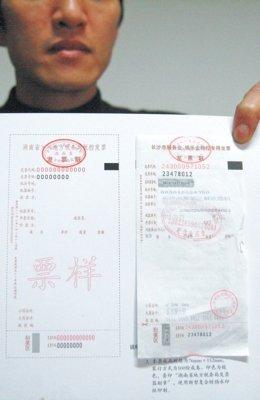 统一机打发票,包括湖南省长沙市地方税务局通用