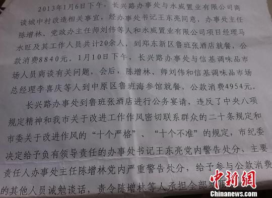 郑州官员一顿饭吃掉8840元处分仨月后调任一把手