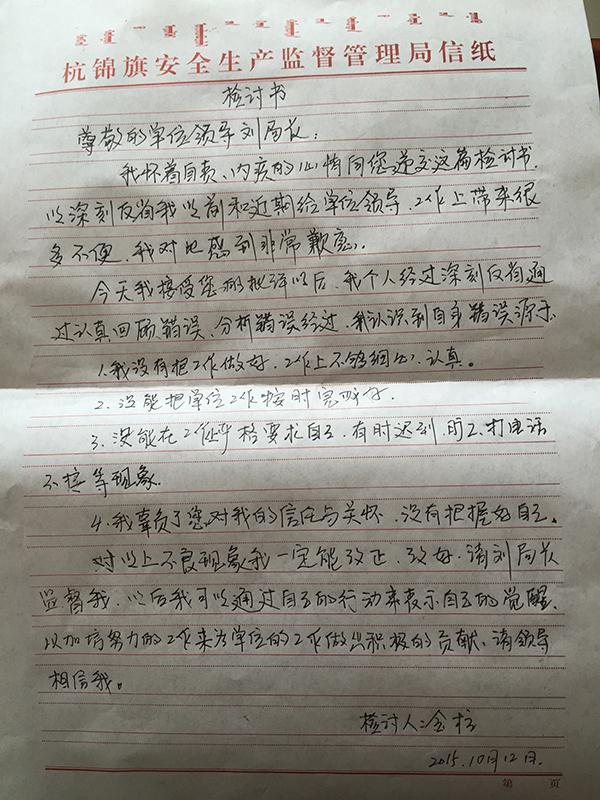 女记者疑遭家暴惨死:施暴丈夫在安监工作(图)