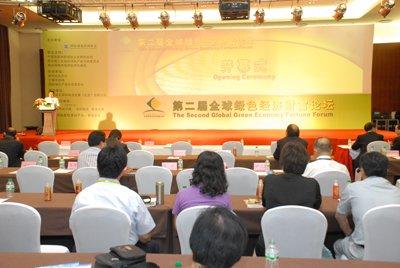 第二届全球绿色经济财富论坛在京隆重召开