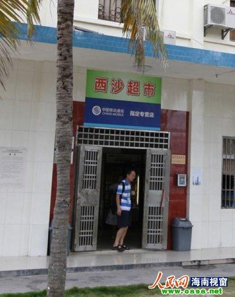 """图文:三沙市尚未挂牌 超市急更名""""三沙超市"""""""