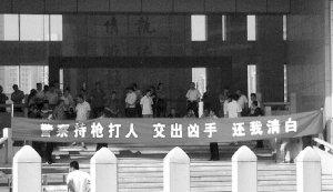 江苏常州一公安局大门被50余人拉横幅封堵(图)