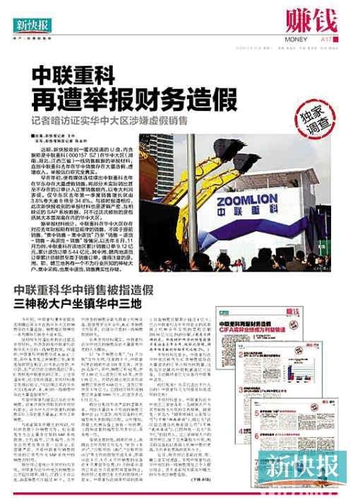 新快报记者披露中联重科财务问题遭跨省刑拘