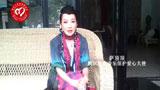 视频:腾讯民族音乐保护基金爱心大使萨顶顶祝福