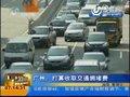视频:广州交通治堵方案出炉 拟收取拥堵费