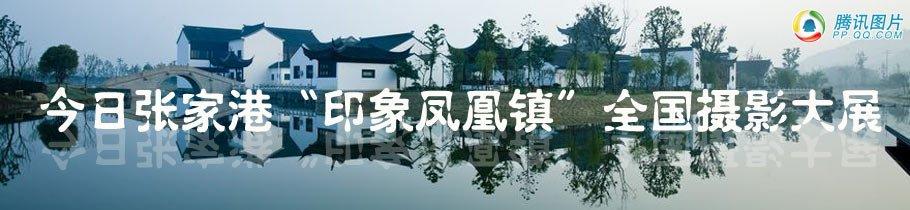 """今日张家港""""印象凤凰镇""""全国摄影大展"""