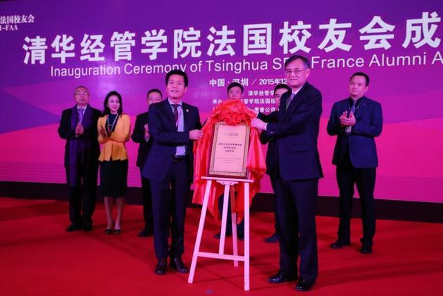 清华经管学院法国校友会在深圳成立