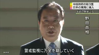 日本抗议中国海监船维权行动 首相官邸设对策室