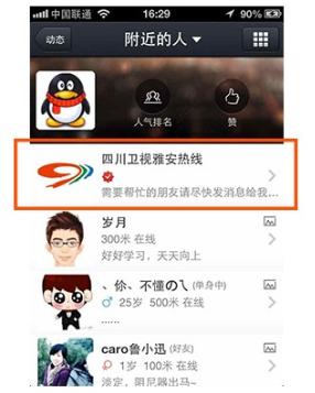 雅安地震手机QQ救援使用说明