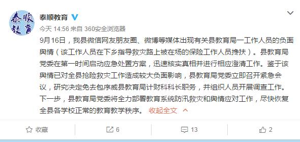 """""""出淤泥而不染""""?浙江一官员下乡指导救灾被免职"""