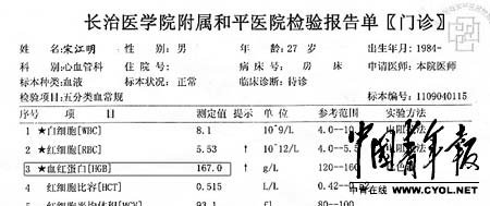 男子考公务员三项成绩第一被刷 被指身体有问题