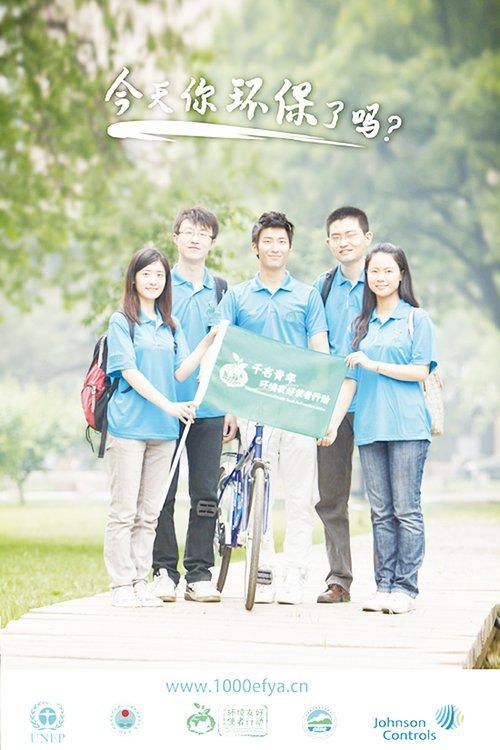 华北地区千名青年环境友好使者行动培训