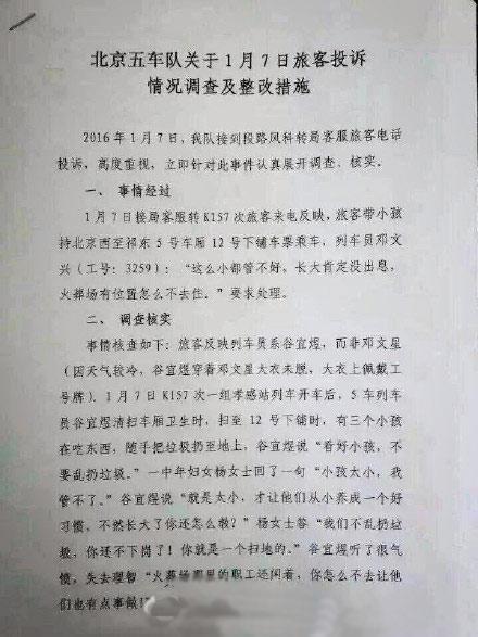 家长纵容子女车厢扔垃圾 列车员反驳被罚500元 - 海阔山遥 - .