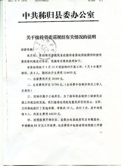 湖北一巡视组20余天花费80万 省纪委介入调查