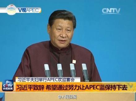 """习近平:希望通过努力让""""APEC蓝""""保持下去"""