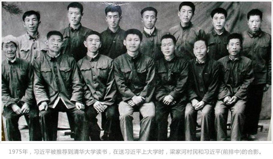 """1975年,习近平被推荐到清华大学读书。离开的那天,全村人排起长队为他送行,很多人不舍地哭了,不少村民送他走了一程又一程。老乡们还送给他一个镶着""""贫下中农的好书记""""的镜框,表达对他的由衷赞誉。"""