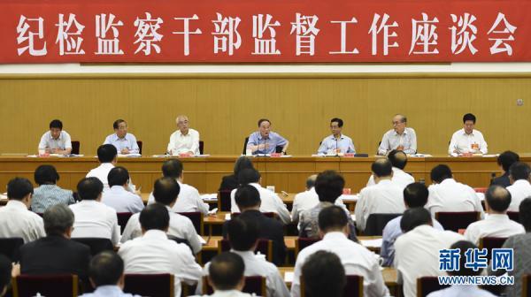 9月23日,纪检监察干部监督工作座谈会在北京举行 新华社记者谢环驰摄