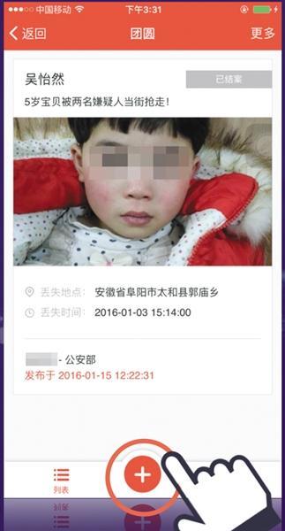 儿童失踪信息发布平台启动 5000打拐民警联网发布