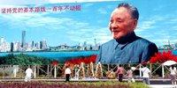 耸立在深圳深南大道路北荔枝公园东南出口的邓小平巨幅画像