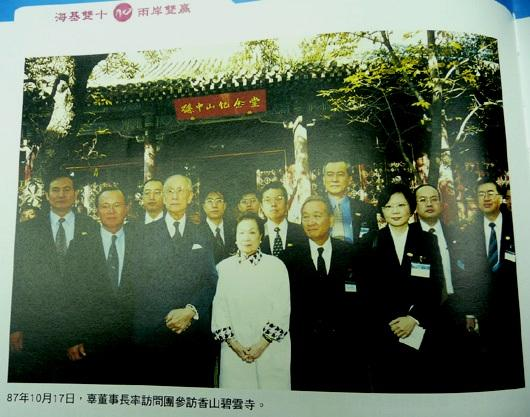 蔡英文(右三)、吴荣义(右四)1998年在北京香山碧云寺的历史照片。(中评社李仲维翻摄)