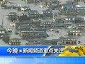视频:日本8.8级地震引发特大海啸