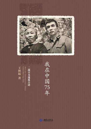 《我在中国75年》作者:王林起版本:西苑出版社 2016年1月