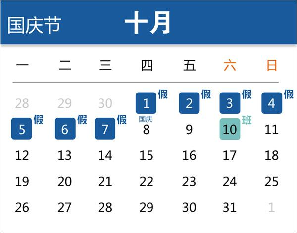 今年中秋节放假安排发布 官方解读为何只放2天