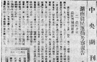 国内报刊当年刊登《湖南农民运动考察报告》