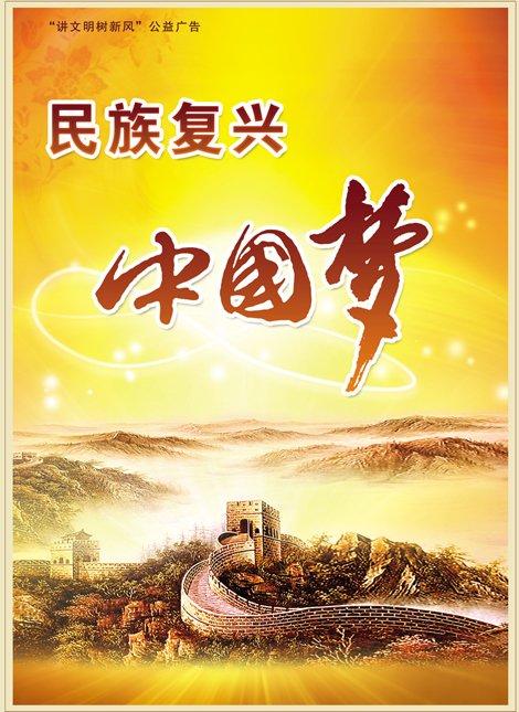 人民网―中国梦
