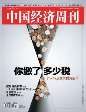 《中国经济周刊》:中国税负有多痛苦