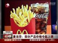 视频:麦当劳部分产品价格上调 肯德基暂不跟进